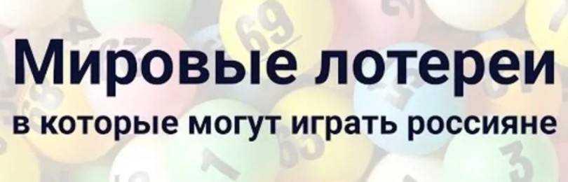 Kuinka osallistua arpajaisten arvontaan Internetissä. ulkomaiset ja venäläiset arpajaiset.