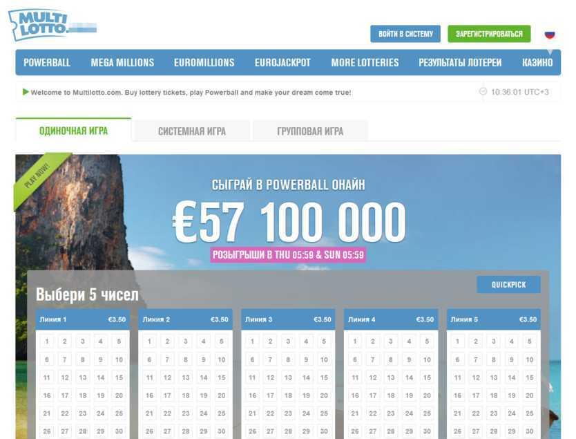 Icelotto : avis et test de la plateforme de loterie ice lotto [fermé]