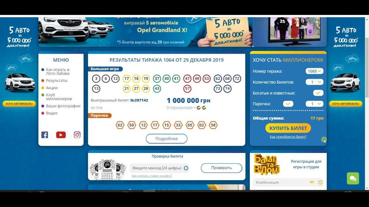 Jackpot nel Lotto Russo: cos'è oggi, come vincere e che cos'è