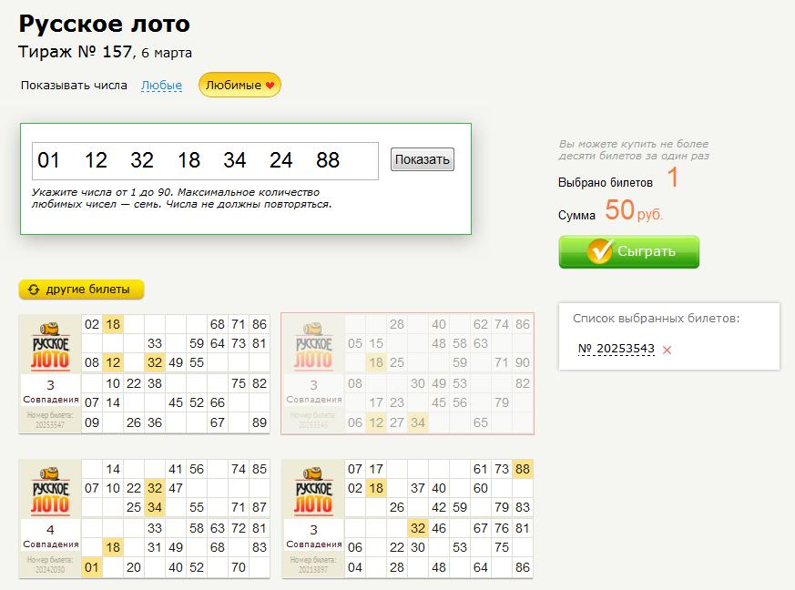 Какое количество лотерейных билетов лучше приобретать?