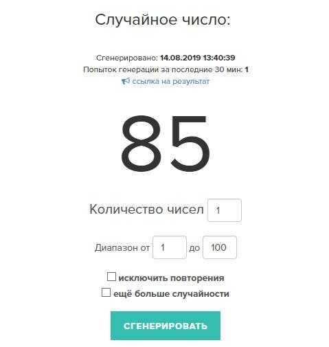 Генератор розыгрышей случайных чисел онлайн ???? рандомайзер