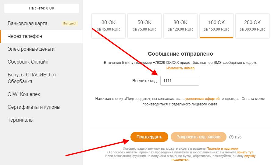 Sådan køber du oki i klassekammerater via telefon - instruktion tariffkin.ru hvordan man køber oki i klassekammerater via telefon - instruktion