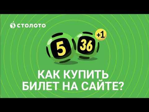 Как купить и проверить билет «русского лото» онлайн?