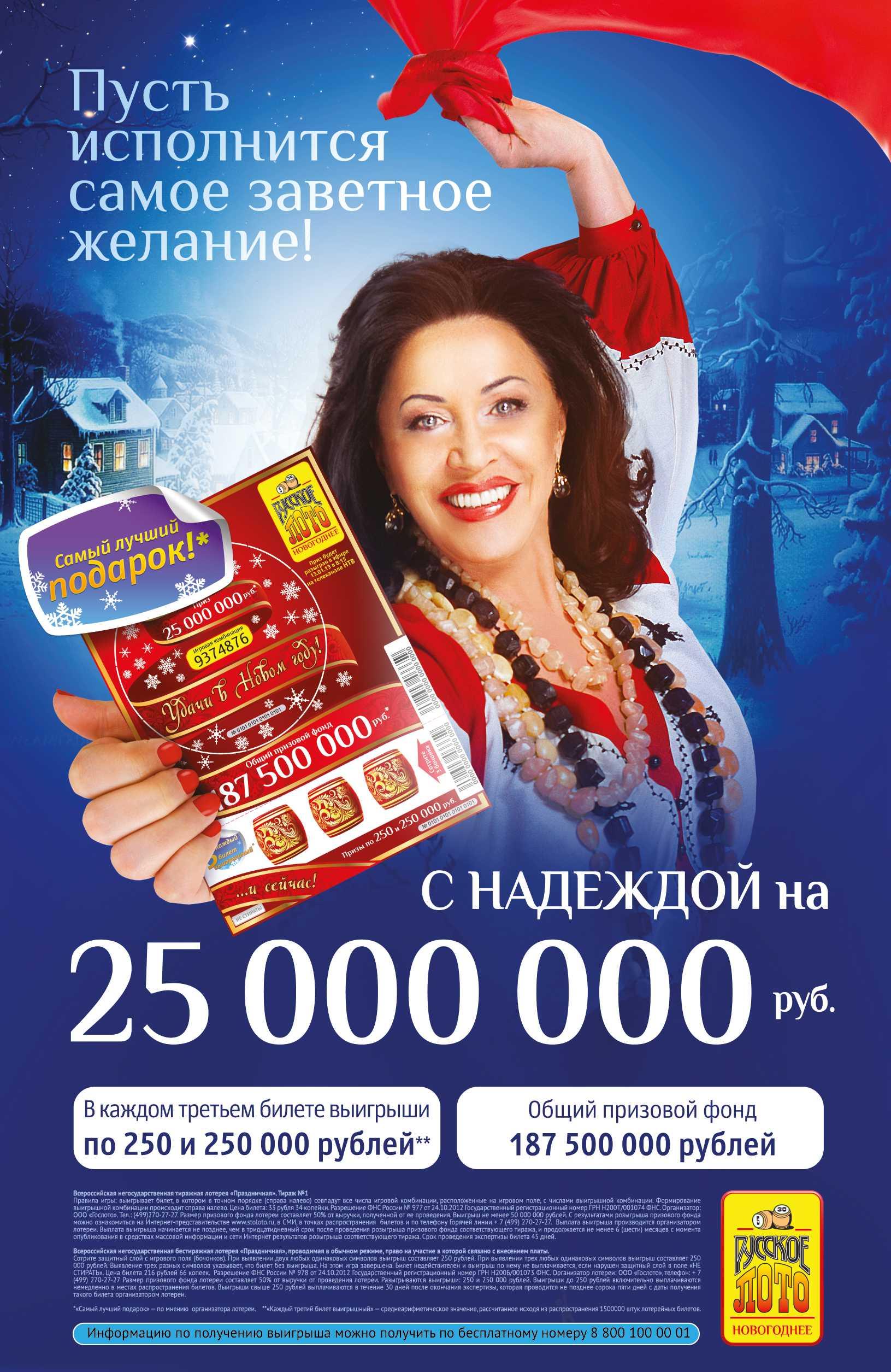 Nejtěžší loterie na světě