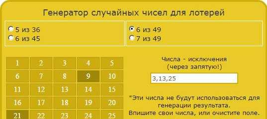 Генератор чисел онлайн ???? randomes.top