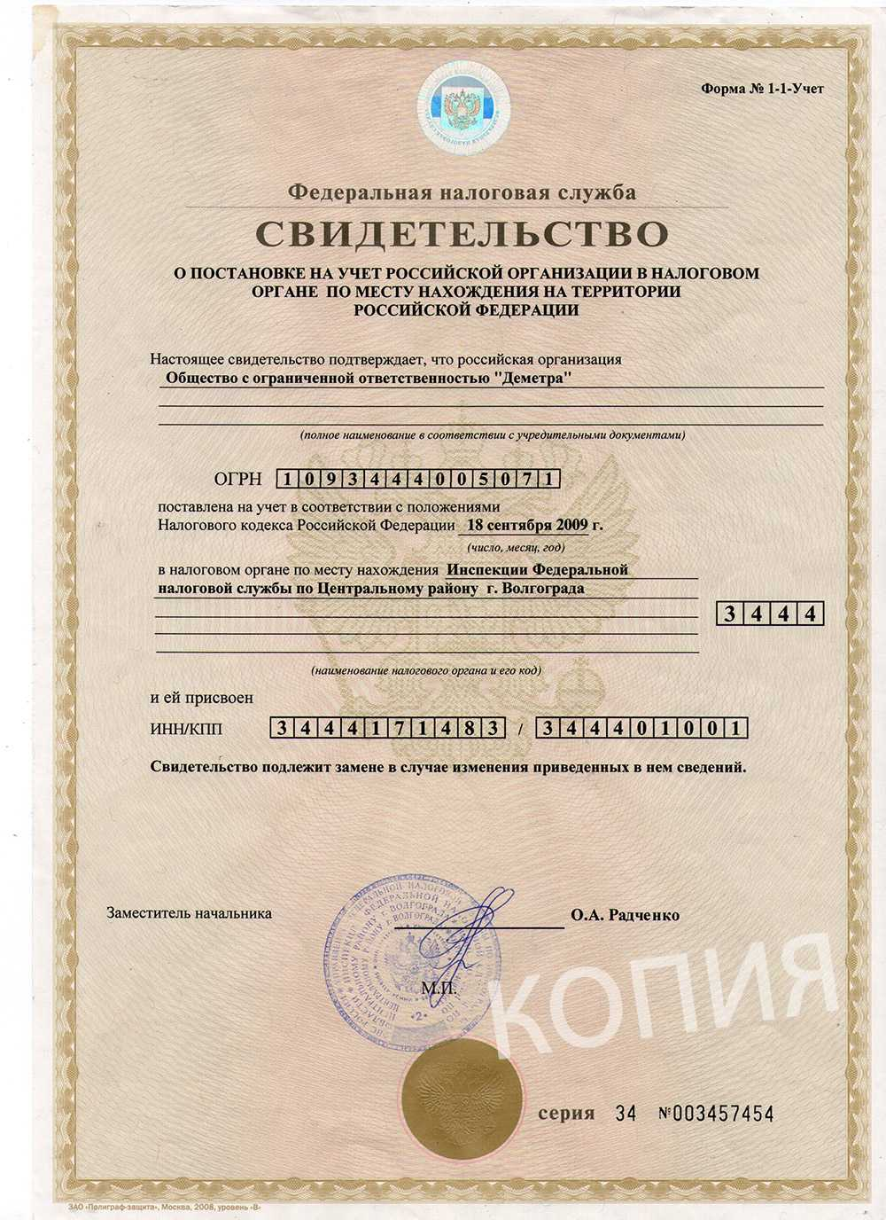 Ooo & quot; lotteri & quot;, Moskva by, Kro 7704494790, ogrn 1197746415316 okpo 40457258 - forudsætninger, anmeldelser, kontakter, bedømmelse.