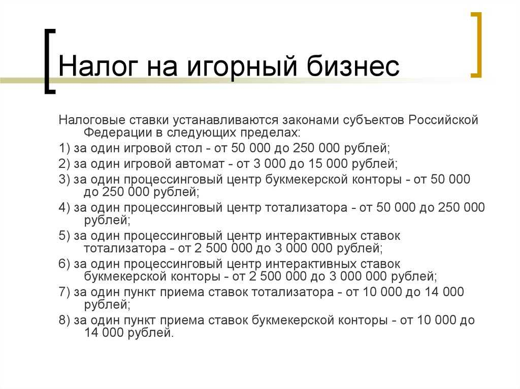 Hvordan betale skatt på gevinster hos en bookmaker i Russland i 2018 år