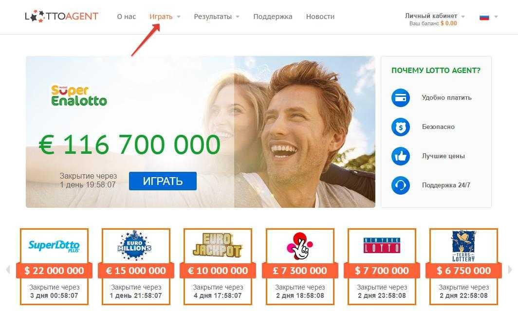 اليانصيب الأجنبية التي يمكن أن يلعبها الروس
