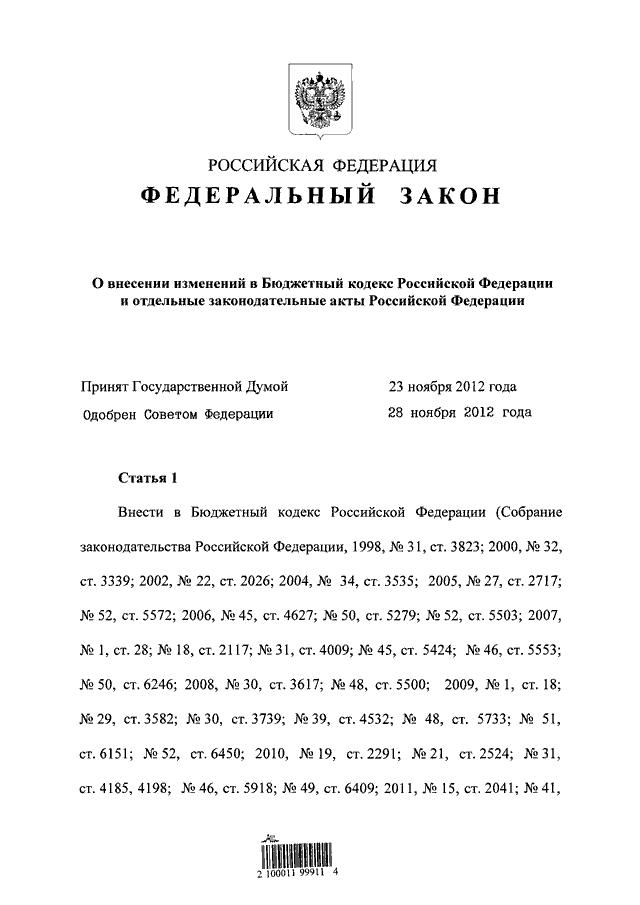 Федеральный закон от 21.07.2014 n 244-фз — редакция от 21.07.2014 — контур.норматив