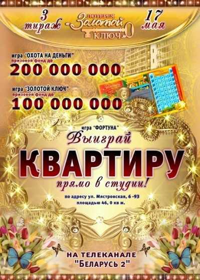 Лотерея капитал мдв 04. мгновенная лотерея «капитал