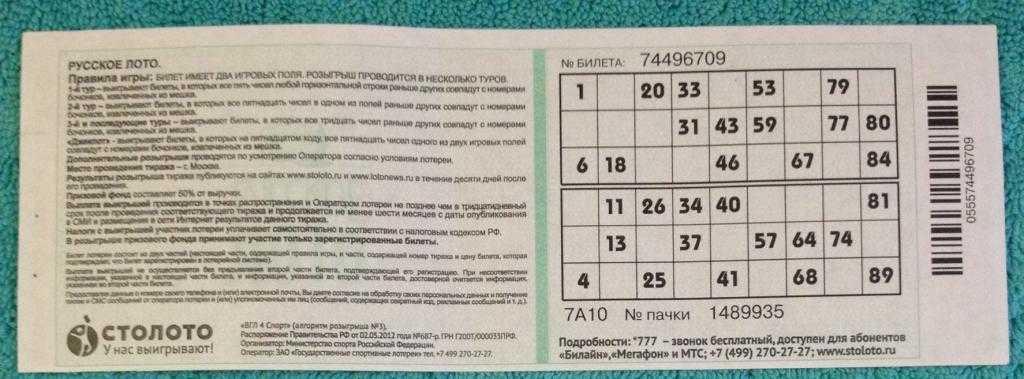 Правила лотереи «гослото 6 из 45» и способы покупки билетов