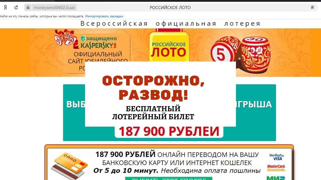 Купить билет русское лото