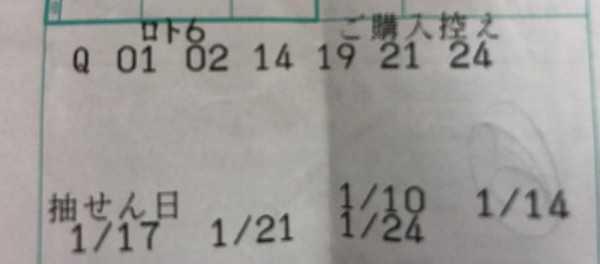 Lotterier i Japan