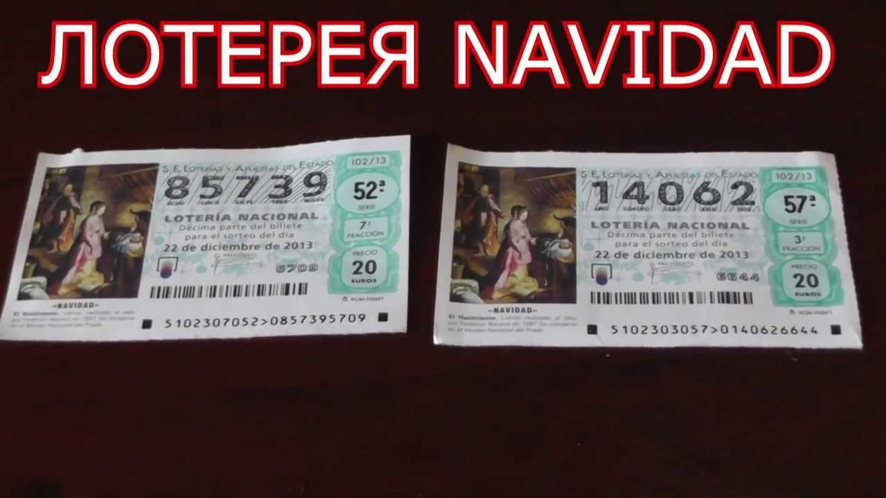 Испанская рождественская лотерея - timelottery