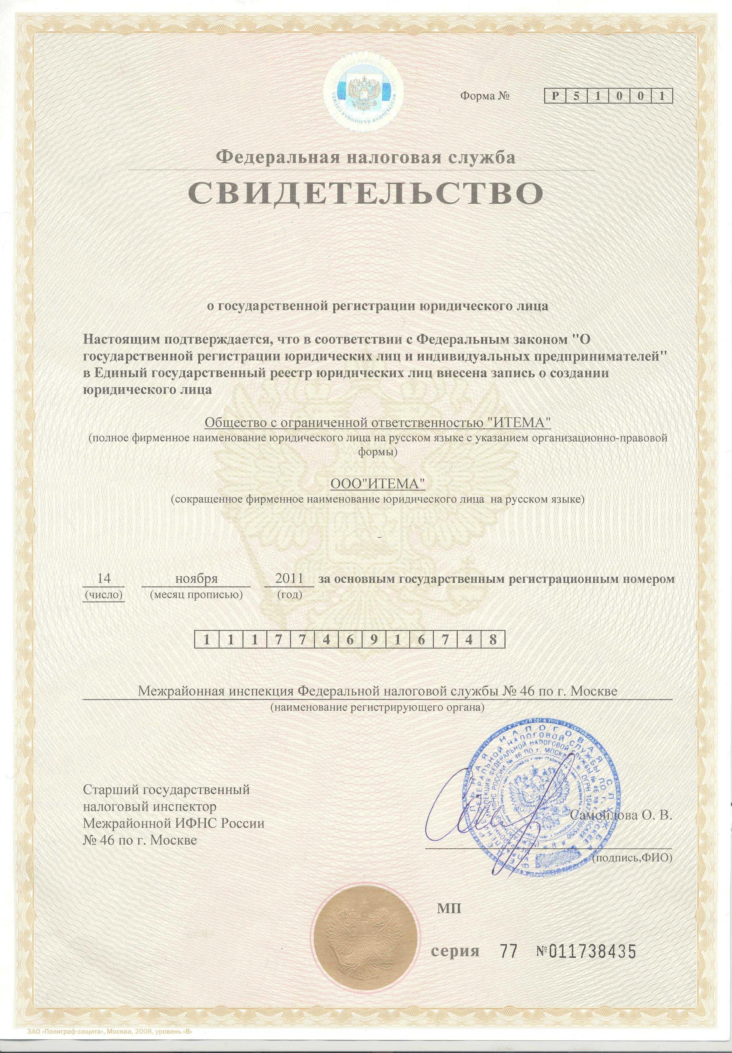"Ооо ""народная лотерея"", москва (инн 7722507410, огрн 1047796104509)"