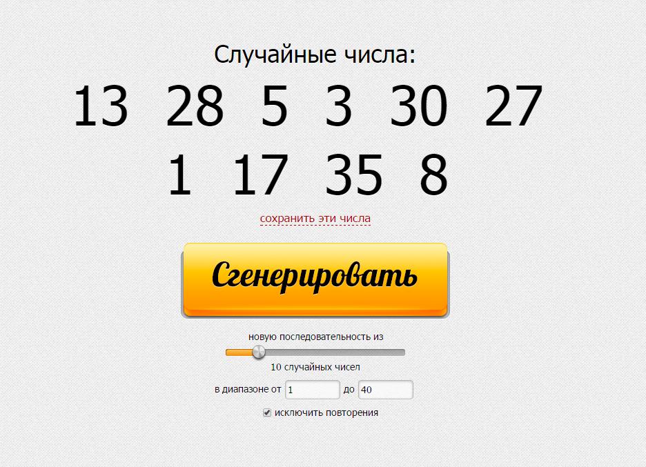 Генератор чисел онлайн