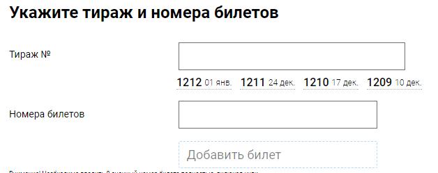 Lotterier i Spania. Spania på russisk - alt om livet i Spania