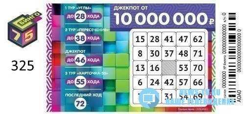 Bingo al Lotto 75 - rocce sottomarine + recensioni e revisione 2020