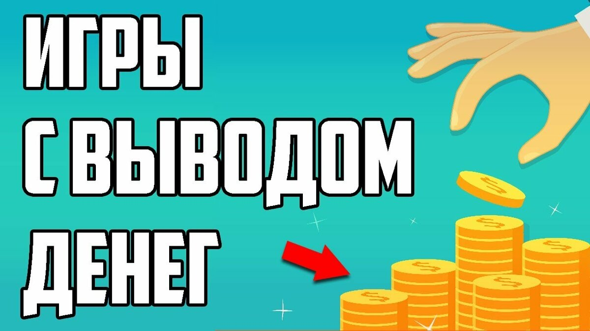 Онлайн игры на деньги с выводом на карту. обзор самых надежных игры с выводом реальных денег