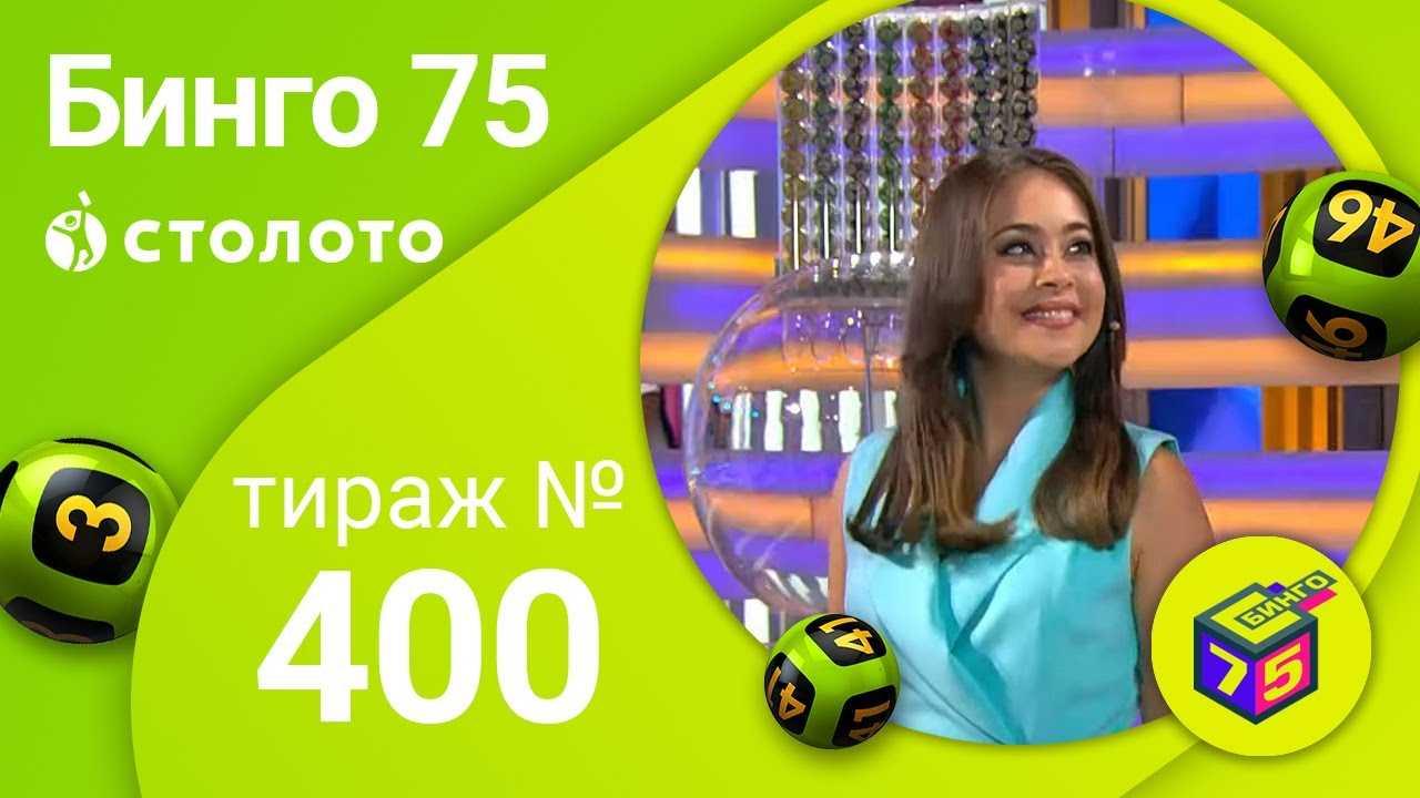 Lotteria bingo-75 - acquista il biglietto della lotteria bingo-75 dal sito ufficiale di stoloto