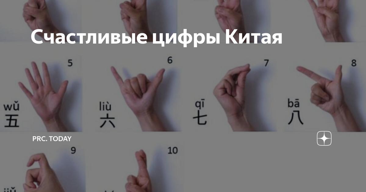 Perché ai cinesi non piacciono i numeri 4 - la magia dei numeri in cina - ltl school