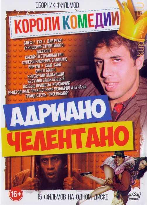 Джекпот (1992)