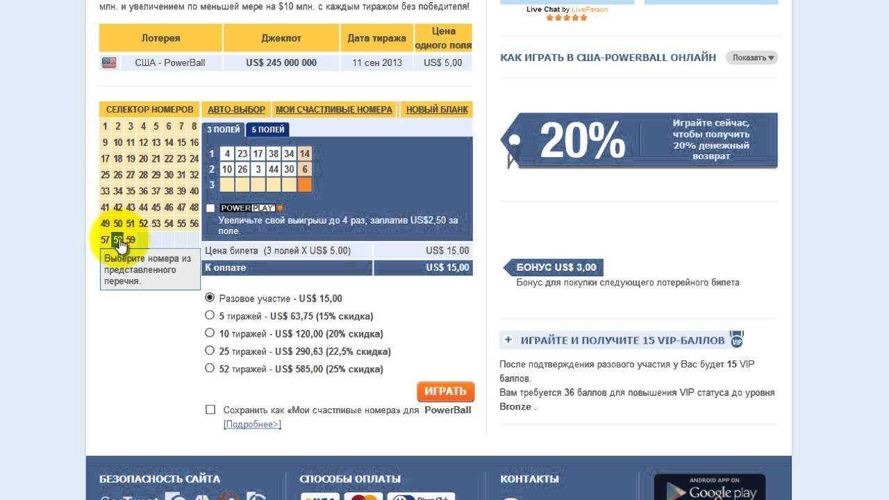 Канадская лотерея lotto 6/49 - как купить билет из россии