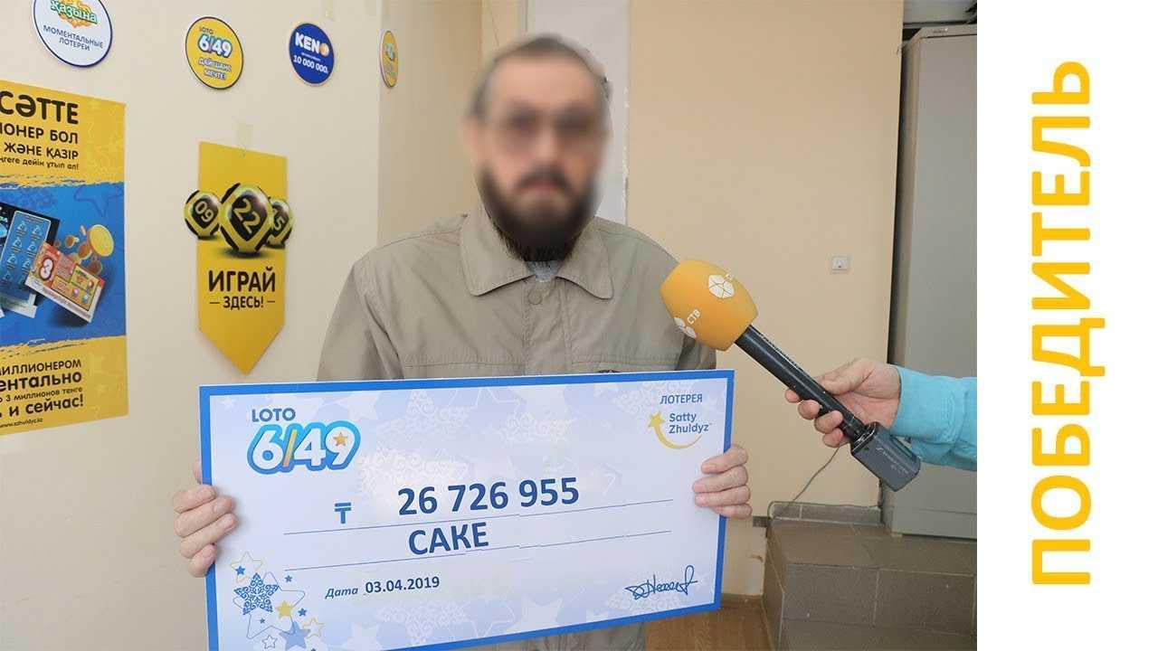 Казахстанская лотерея loto 6/49 (6 из 49)