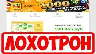 Site analysis superloto-online.com