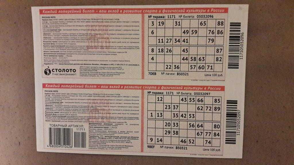 Как зарегистрировать билет «русского лото»?