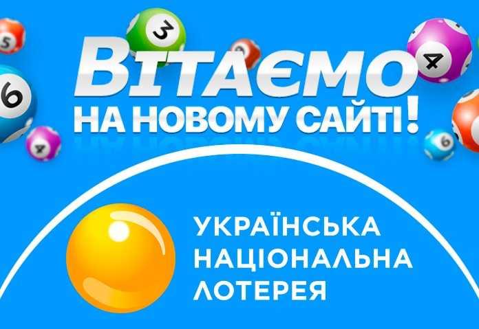 Лотереи в украине: как стать миллионером?