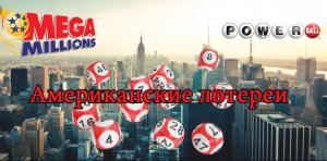 Hvordan spille det amerikanske powerball-lotteriet (på nett) i Russland | lotteriverden