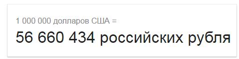 1000000000 dollar till rubel