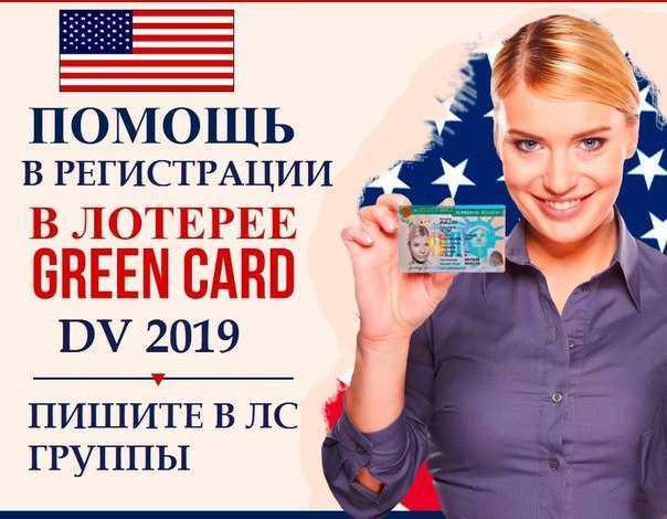 Лотерея грин кард 2018-2019