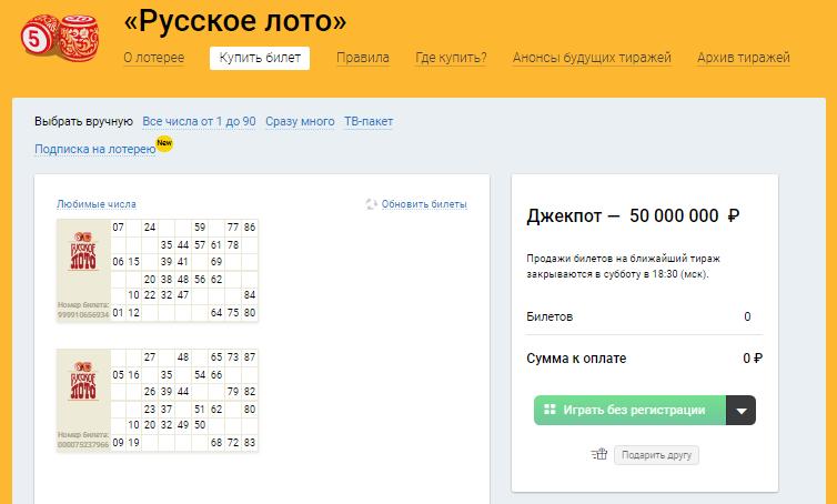 Где купить лотерейные билеты в москве