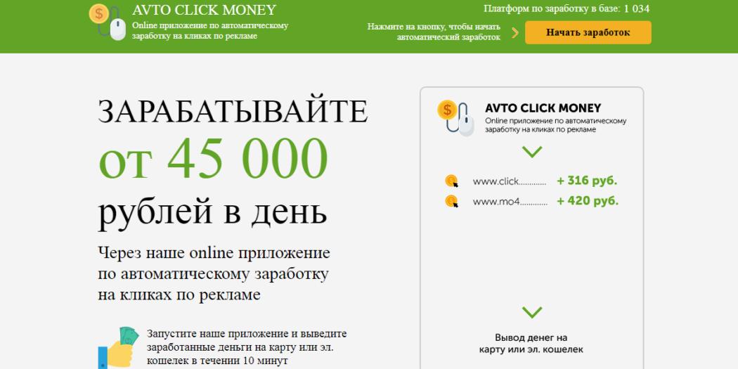 Gratis online lotteri indtil 10 tusind rubler | indtjening på Internettet uden investeringer