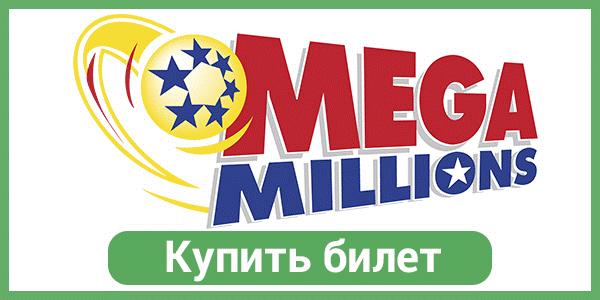 Архив лото мегамиллионы за 2018 год