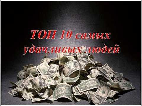 10+ самых удачливых людей в мире • всезнаешь.ру