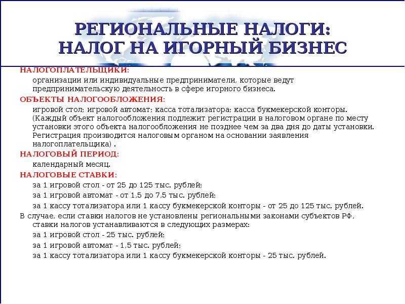 Skatt på loddgevinster i Russland fra hvilket beløp 2020