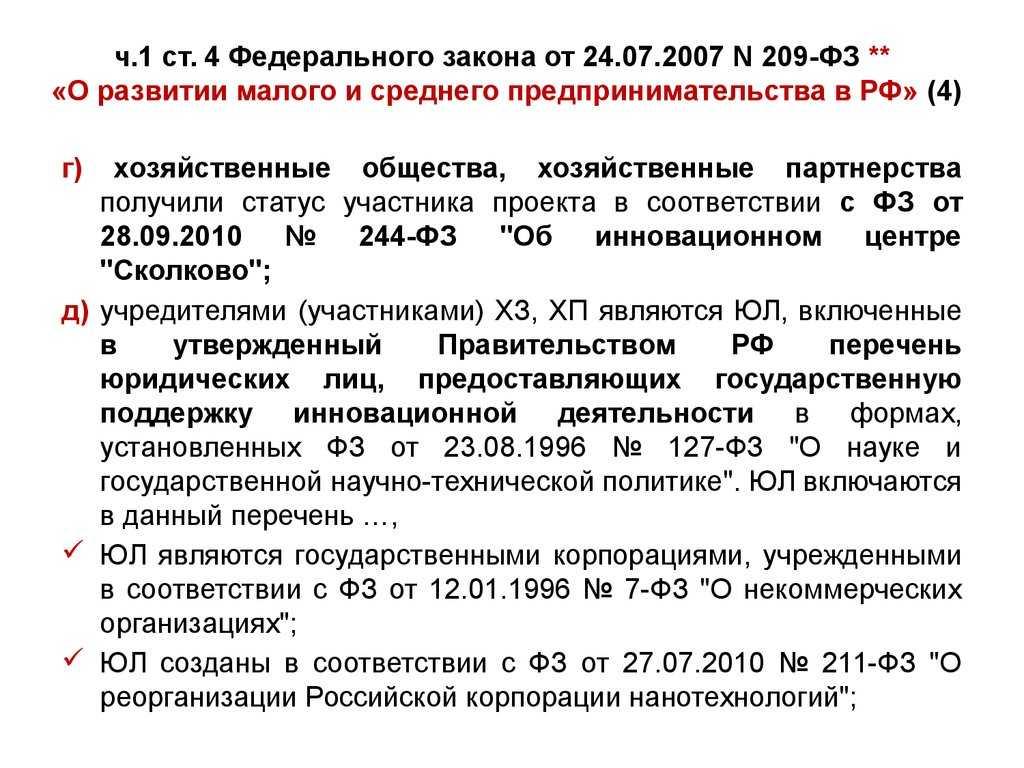 О внесении изменений в отдельные законодательные акты российской федерации в целях повышения уровня материального обеспечения отдельных категорий граждан (с изменениями на 1 марта 2008 года), федеральный закон от 01 ноября 2007 года №244-фз