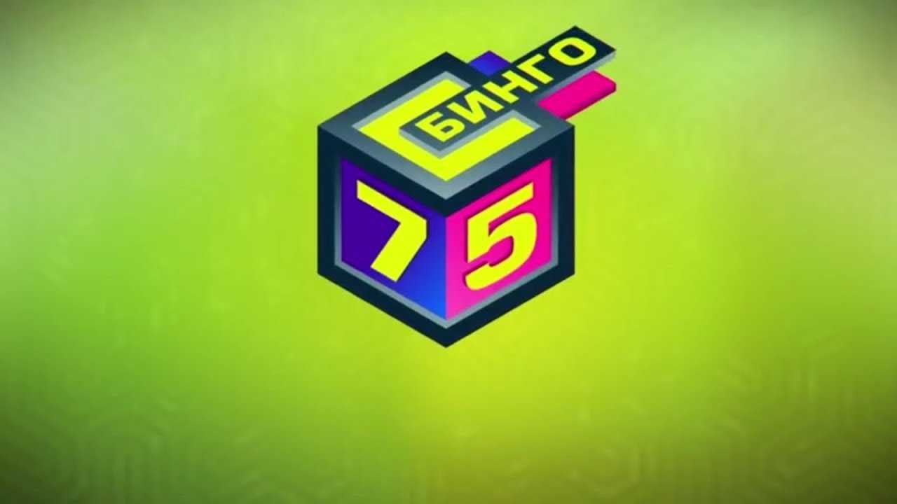 宾果75彩票-从Stoloto官方网站购买宾果75彩票