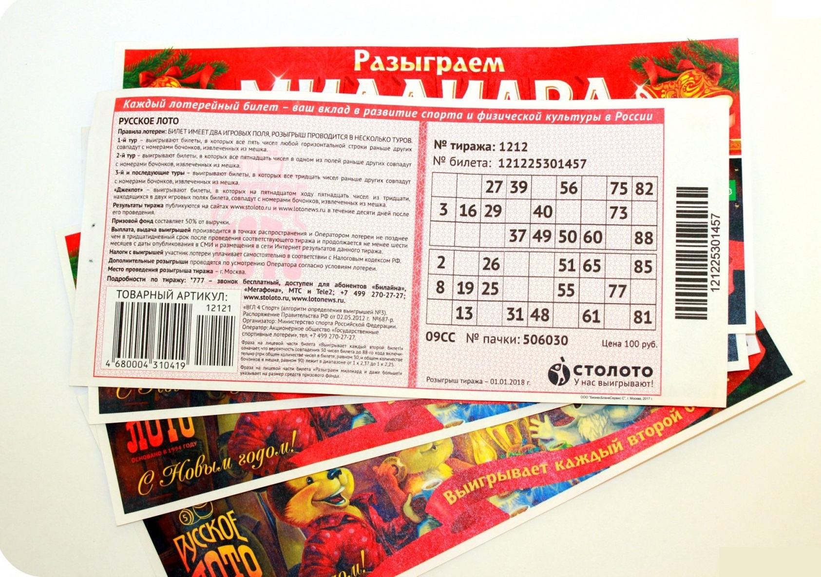Check lottery ticket online at 1 cry