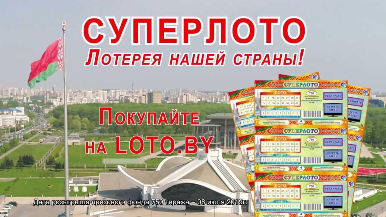 Как работают онлайн-лотереи в беларуси? | блог мтбанка