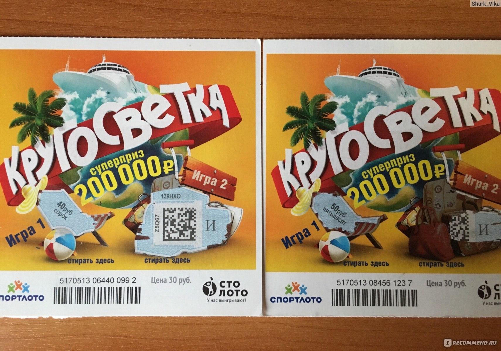 Russisches Lotto - Ist es eine Scheidung oder nicht??