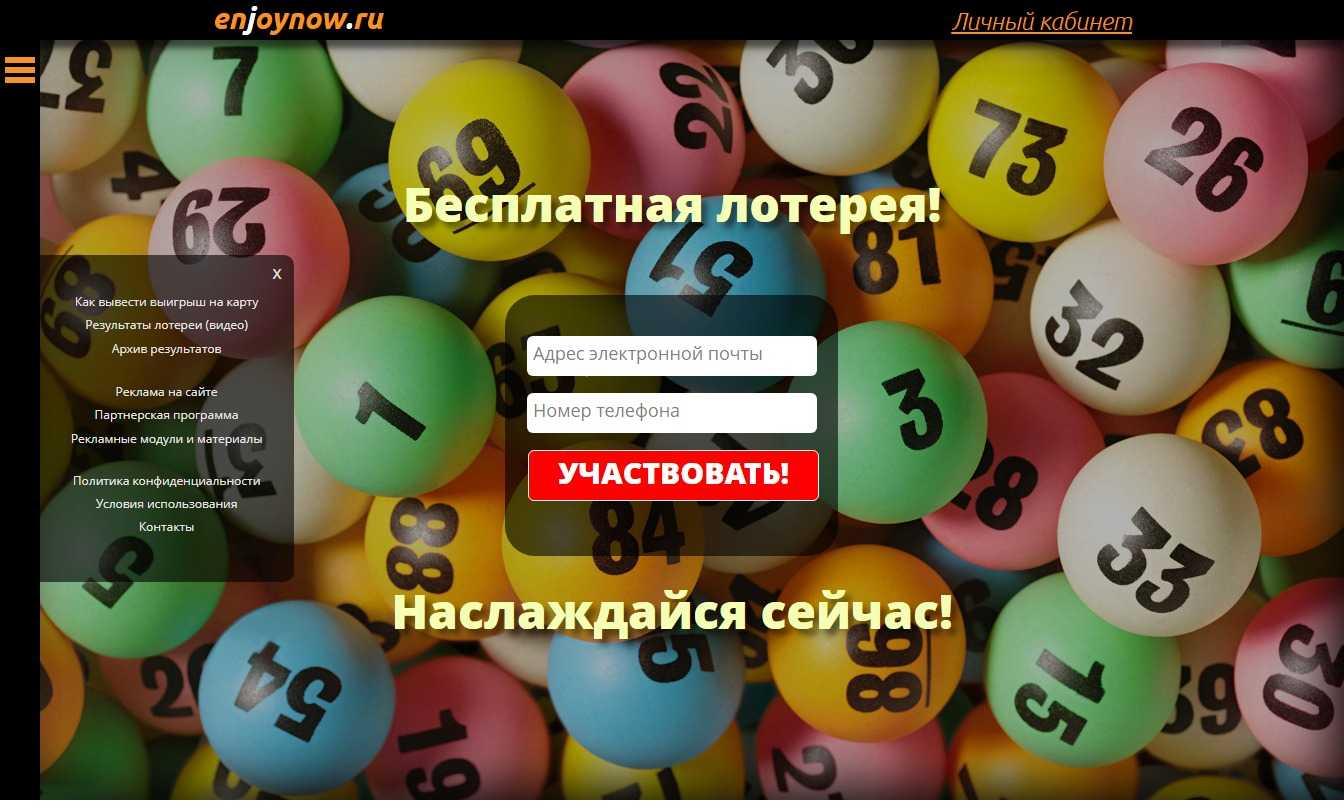 Реально ли выиграть в бесплатные лотереи в интернете?
