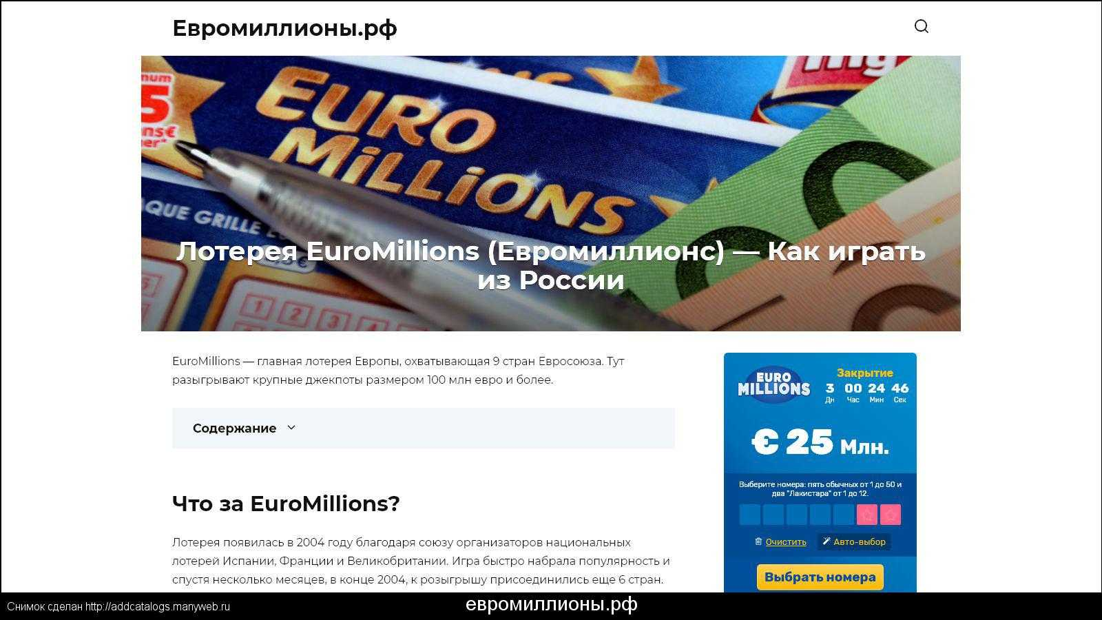How to win the EuroMillions lottery. best strategies