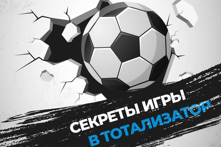 Стратегии live ставок на футбол в букмекерской конторе - секреты и теория беспроигрышной игры