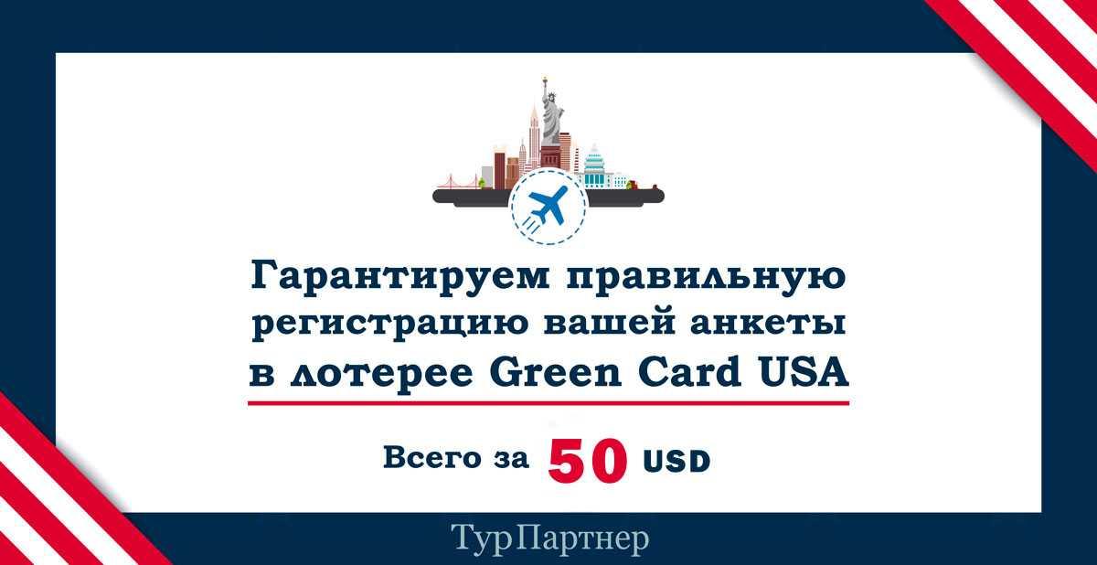 Vihreä kortti - vihreä kortti