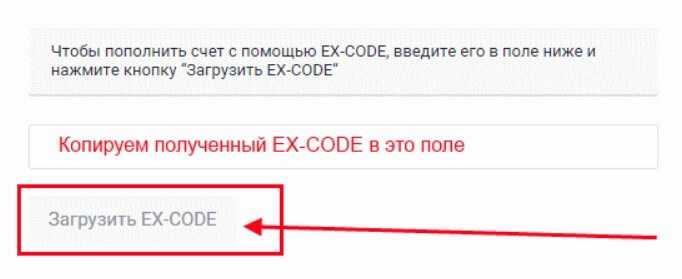 Rifornimento dello scambio exmo utilizzando ex-code. output e input
