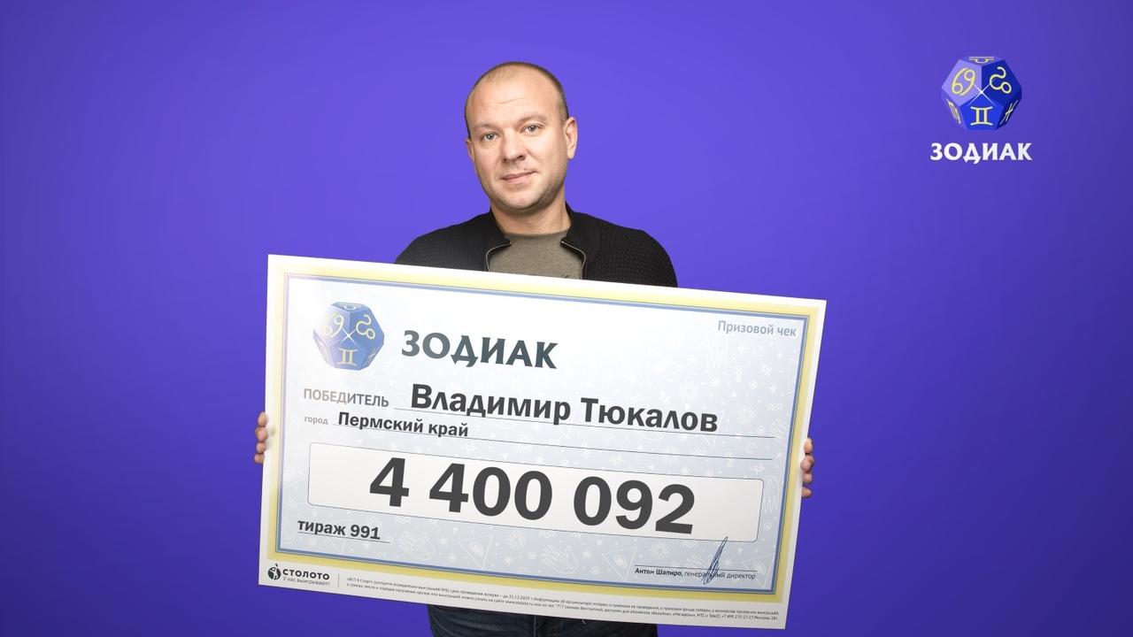 Истории выигрышей в лотерею